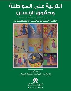 التربية على المواطنة وحقوق الإنسان : فهم مشرك للمبادئ والمنهحيات ( دليل الأندية)