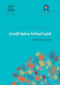التربية على المواطنة وحقوق الإنسان : دليل لشباب المغرب